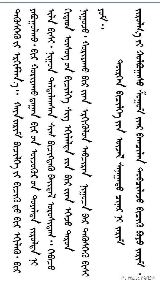 论蒙古文书法名词术语(续3)-图布心 第11张