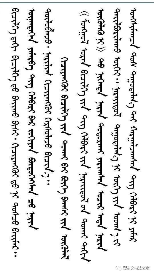 论蒙古文书法名词术语(续3)-图布心 第15张 论蒙古文书法名词术语(续3)-图布心 蒙古书法