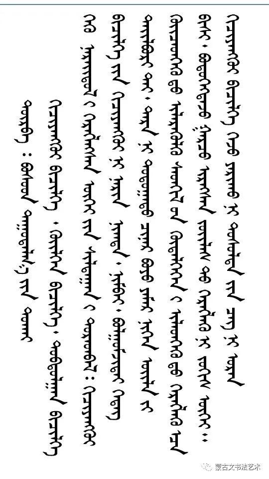 论蒙古文书法名词术语(续3)-图布心 第14张 论蒙古文书法名词术语(续3)-图布心 蒙古书法