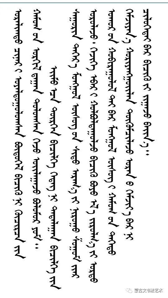 论蒙古文书法名词术语(续3)-图布心 第13张 论蒙古文书法名词术语(续3)-图布心 蒙古书法