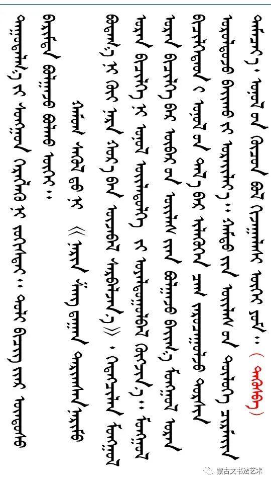 论蒙古文书法名词术语(续3)-图布心 第18张 论蒙古文书法名词术语(续3)-图布心 蒙古书法