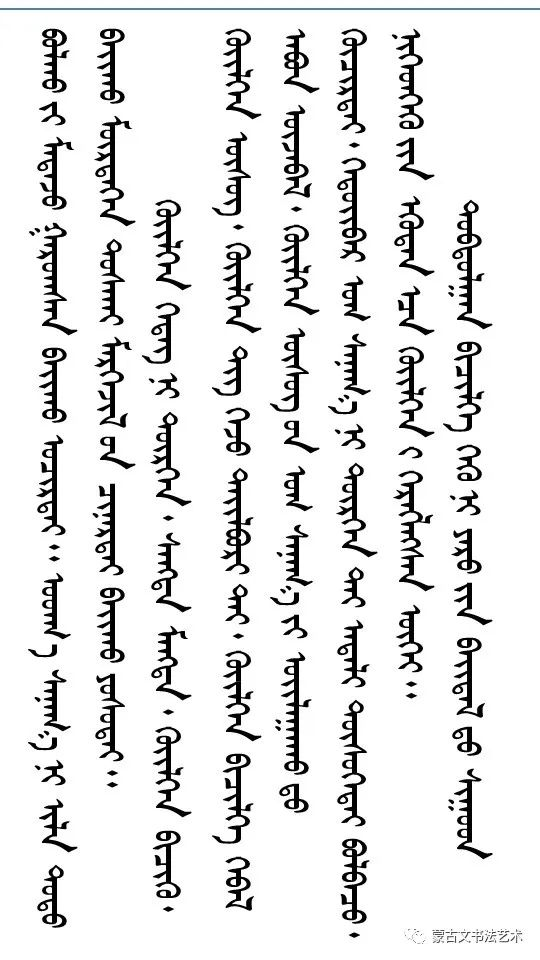 论蒙古文书法名词术语(续3)-图布心 第16张 论蒙古文书法名词术语(续3)-图布心 蒙古书法