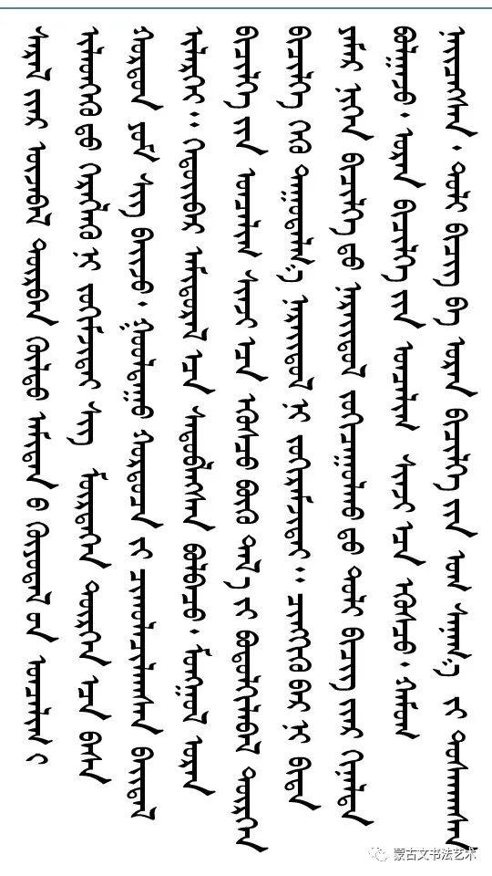 论蒙古文书法名词术语(续3)-图布心 第17张