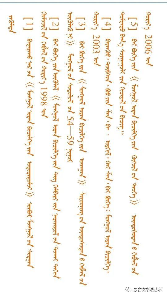 论蒙古文书法名词术语(续3)-图布心 第19张 论蒙古文书法名词术语(续3)-图布心 蒙古书法