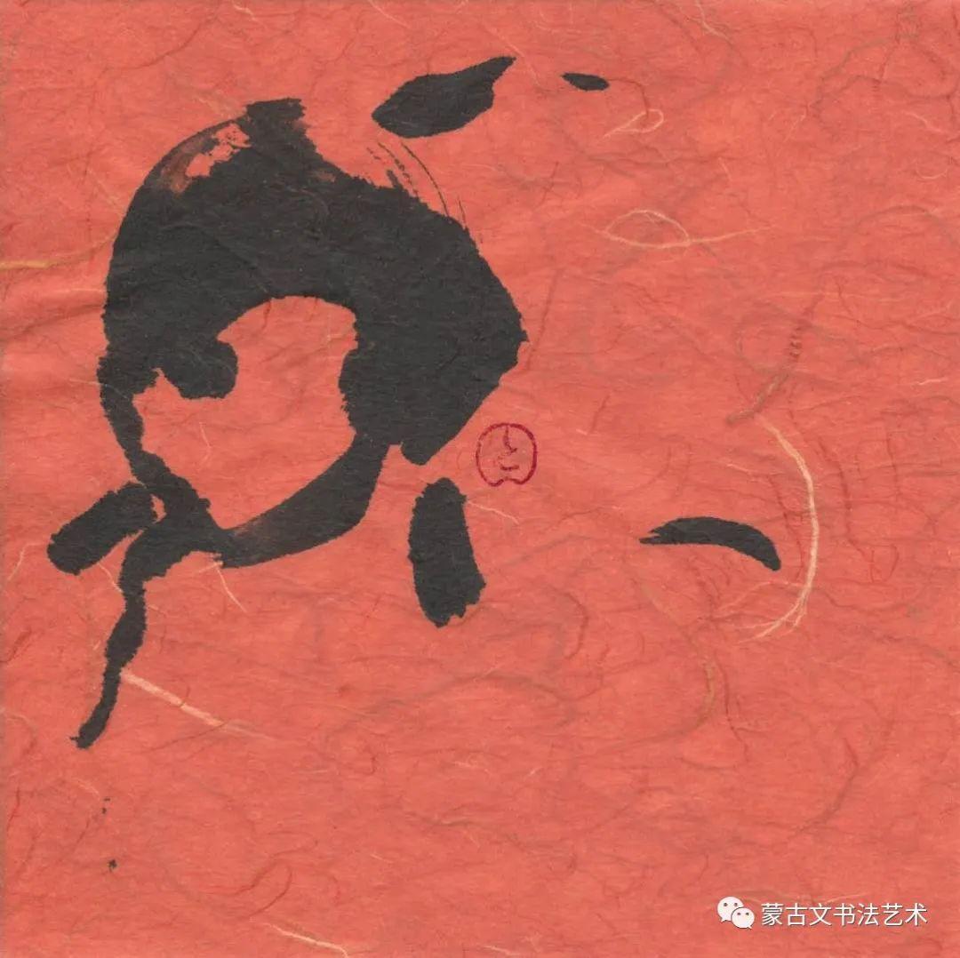 论蒙古文书法名词术语(续3)-图布心 第20张