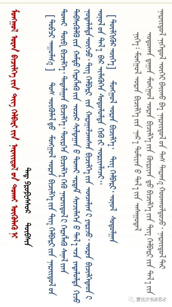 论蒙古文书法名词术语-图布心 第2张