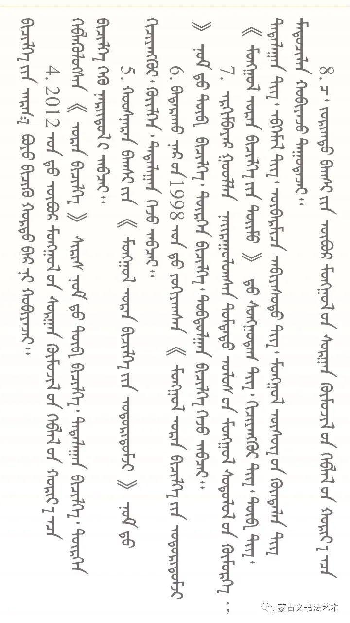 论蒙古文书法名词术语-图布心 第5张