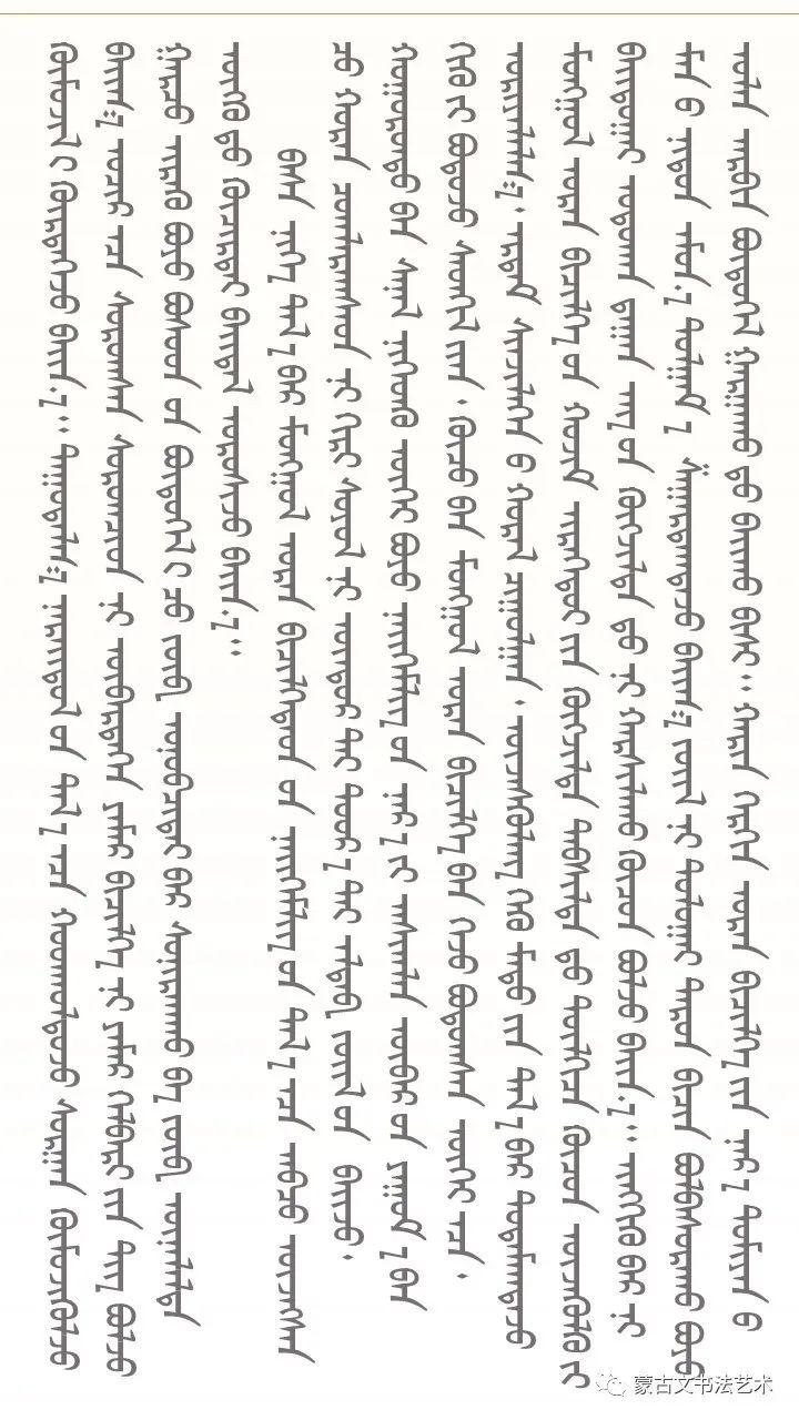 论蒙古文书法名词术语-图布心 第7张