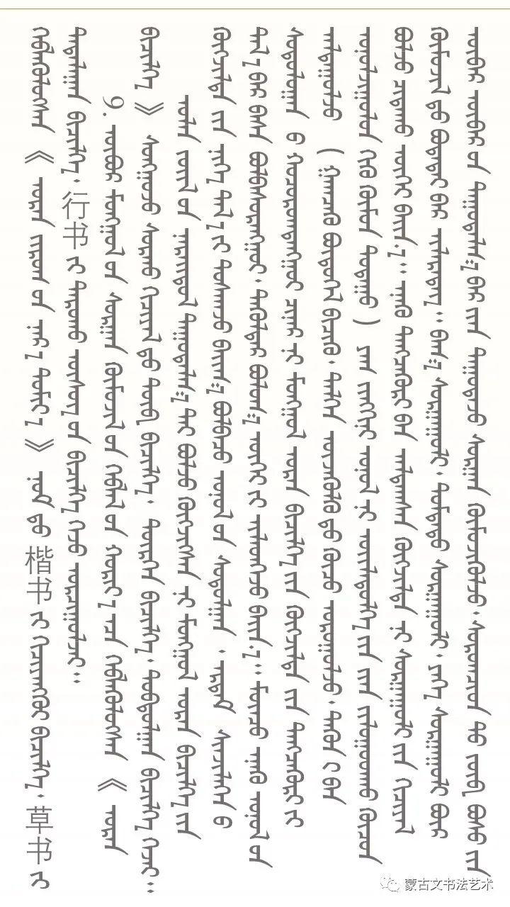 论蒙古文书法名词术语-图布心 第6张