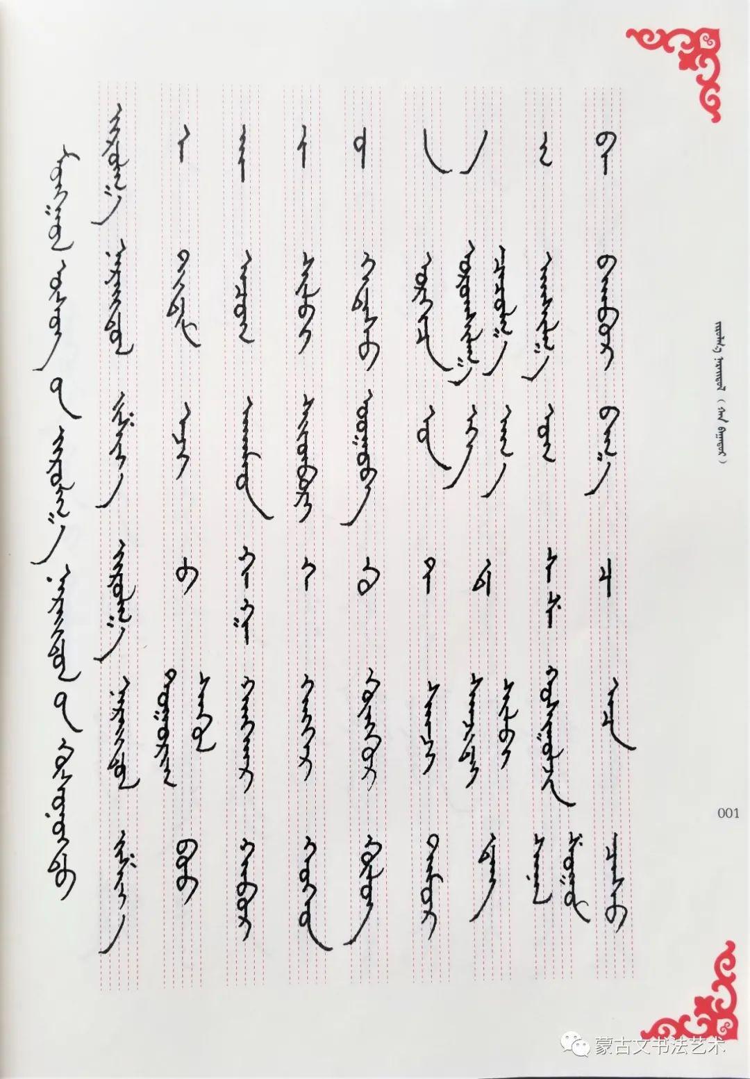 奈曼旗蒙古族实验小学十人《蒙古文钢笔规范字》 第11张 奈曼旗蒙古族实验小学十人《蒙古文钢笔规范字》 蒙古书法