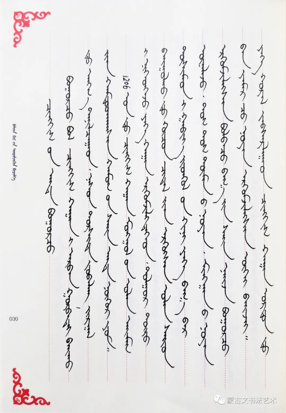 奈曼旗蒙古族实验小学十人《蒙古文钢笔规范字》 第17张 奈曼旗蒙古族实验小学十人《蒙古文钢笔规范字》 蒙古书法