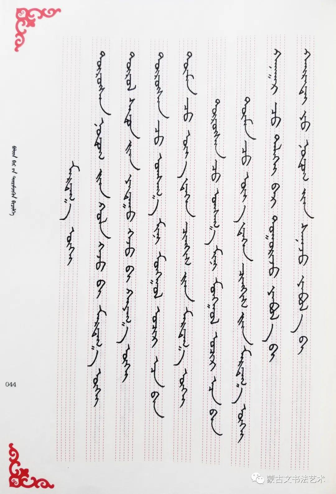 奈曼旗蒙古族实验小学十人《蒙古文钢笔规范字》 第23张 奈曼旗蒙古族实验小学十人《蒙古文钢笔规范字》 蒙古书法