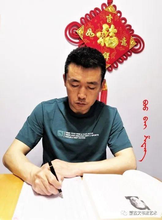 奈曼旗蒙古族实验小学十人《蒙古文钢笔规范字》 第35张 奈曼旗蒙古族实验小学十人《蒙古文钢笔规范字》 蒙古书法