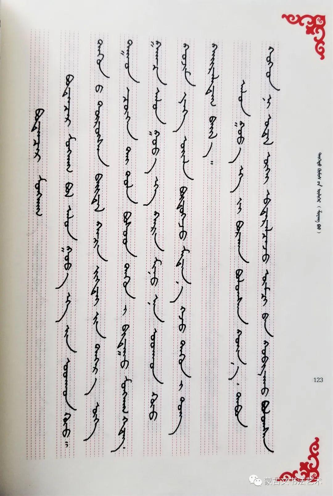 奈曼旗蒙古族实验小学十人《蒙古文钢笔规范字》 第43张 奈曼旗蒙古族实验小学十人《蒙古文钢笔规范字》 蒙古书法
