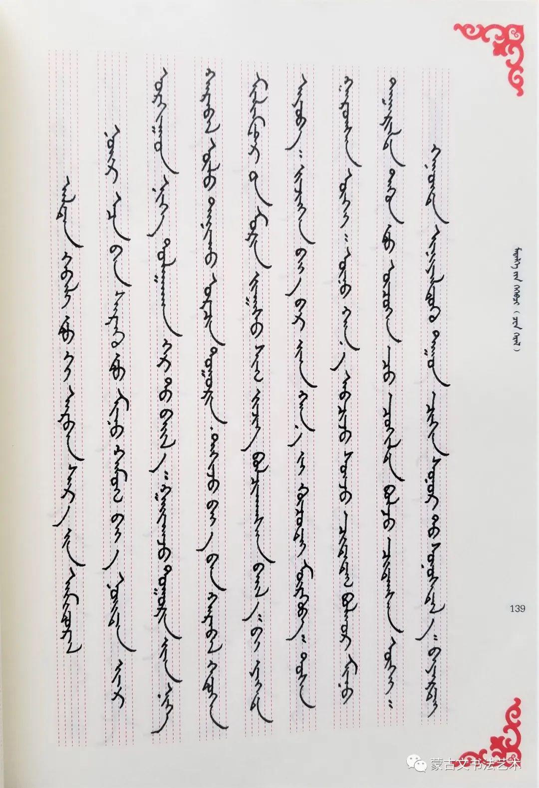 奈曼旗蒙古族实验小学十人《蒙古文钢笔规范字》 第49张 奈曼旗蒙古族实验小学十人《蒙古文钢笔规范字》 蒙古书法