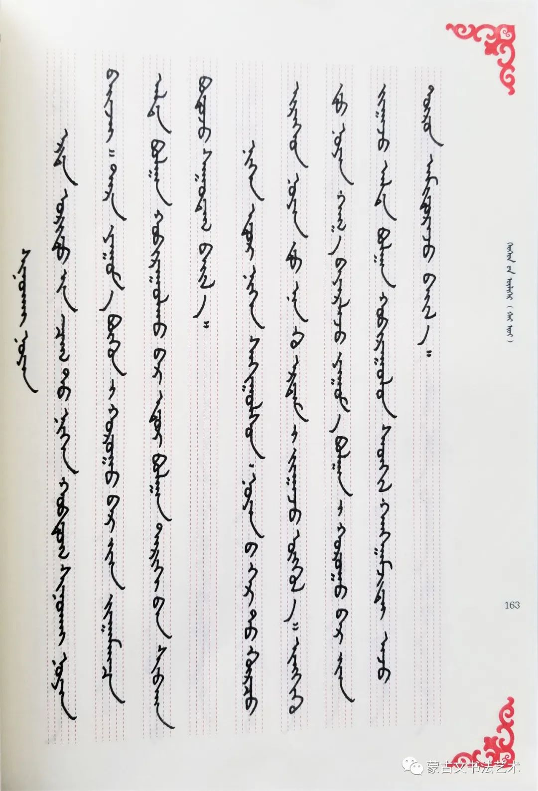 奈曼旗蒙古族实验小学十人《蒙古文钢笔规范字》 第55张 奈曼旗蒙古族实验小学十人《蒙古文钢笔规范字》 蒙古书法
