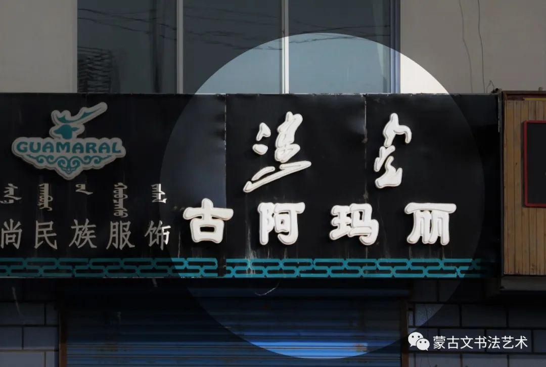 蒙古文书法社会应用展示-宝音套格陶 第3张 蒙古文书法社会应用展示-宝音套格陶 蒙古书法