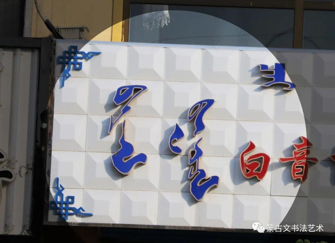 蒙古文书法社会应用展示-宝音套格陶 第4张 蒙古文书法社会应用展示-宝音套格陶 蒙古书法