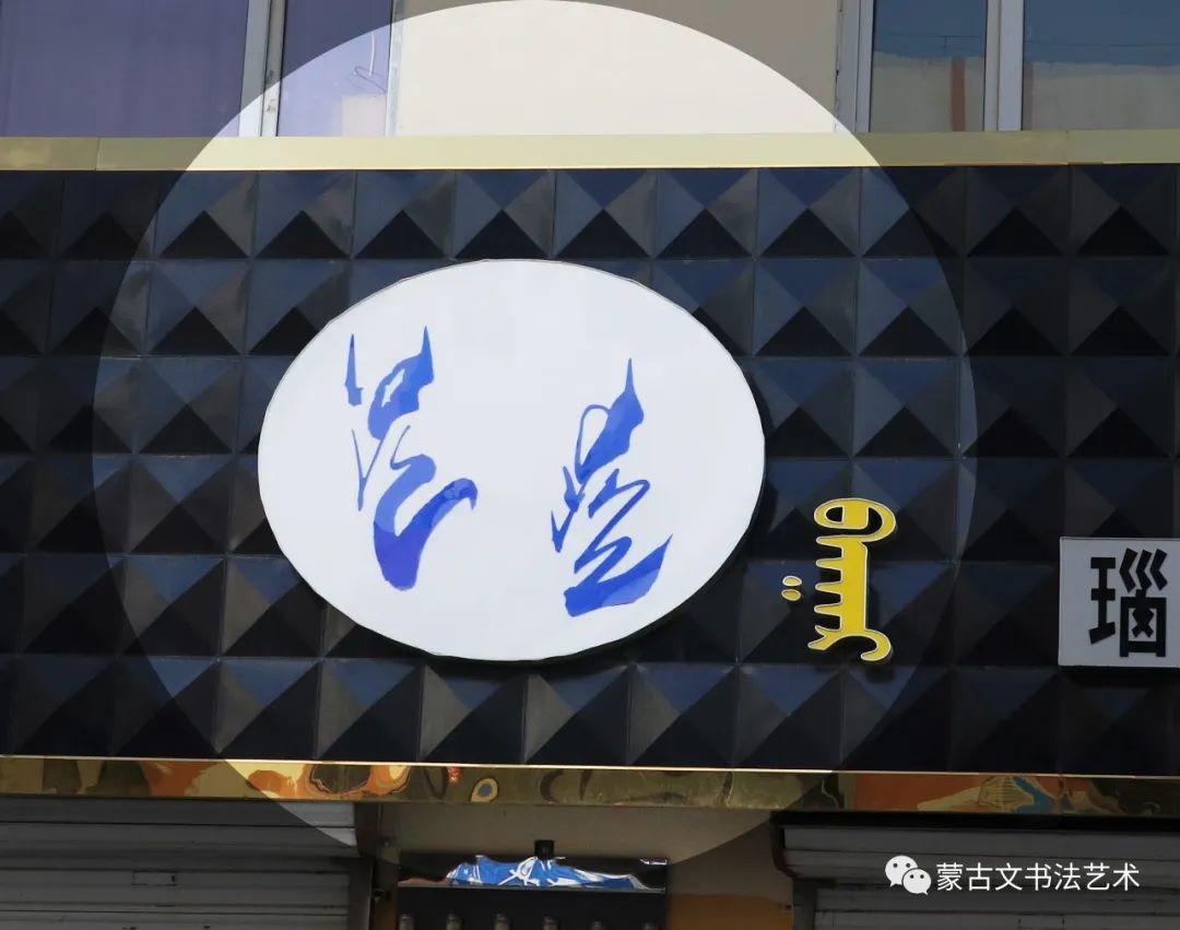 蒙古文书法社会应用展示-宝音套格陶 第6张 蒙古文书法社会应用展示-宝音套格陶 蒙古书法