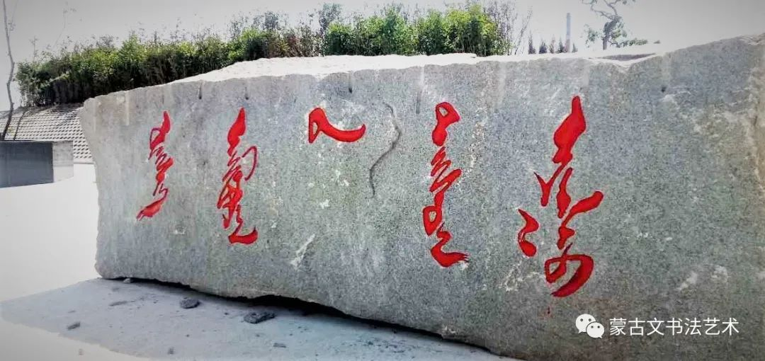 蒙古文书法社会应用展示-宝音套格陶 第7张 蒙古文书法社会应用展示-宝音套格陶 蒙古书法