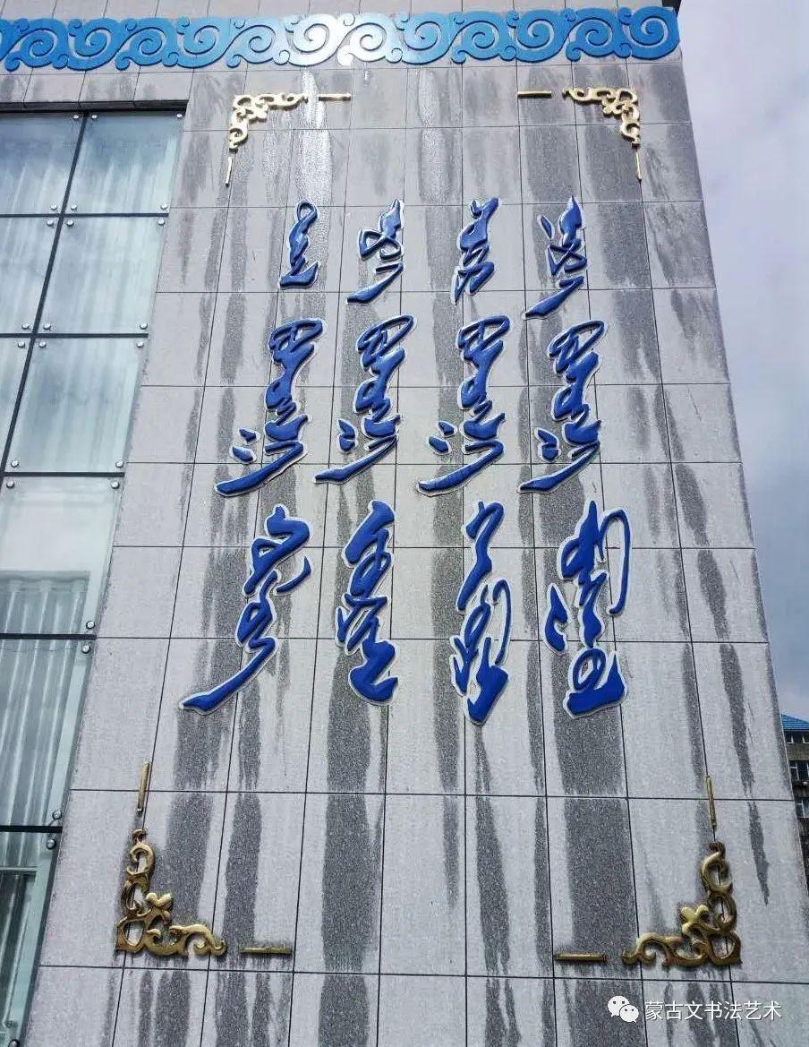 蒙古文书法社会应用展示-宝音套格陶 第13张 蒙古文书法社会应用展示-宝音套格陶 蒙古书法