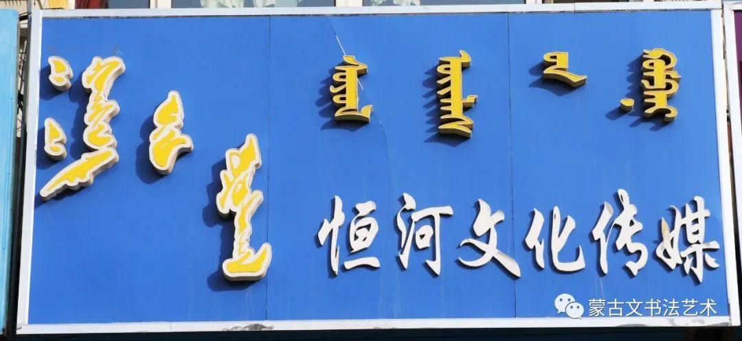 蒙古文书法社会应用展示-宝音套格陶 第12张 蒙古文书法社会应用展示-宝音套格陶 蒙古书法