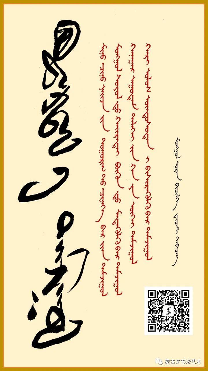 蒙古文书法社会应用展示-宝音套格陶 第17张 蒙古文书法社会应用展示-宝音套格陶 蒙古书法
