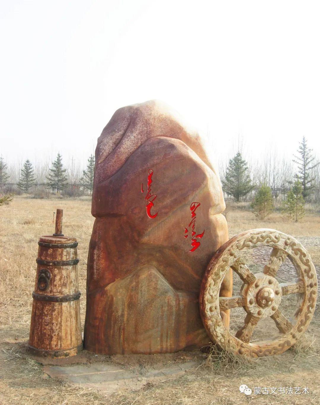 蒙古文书法社会应用展示-宝音套格陶 第15张 蒙古文书法社会应用展示-宝音套格陶 蒙古书法