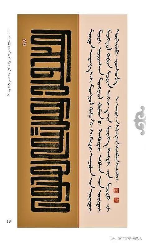 钢宝力达蒙古文书法(二) 第5张