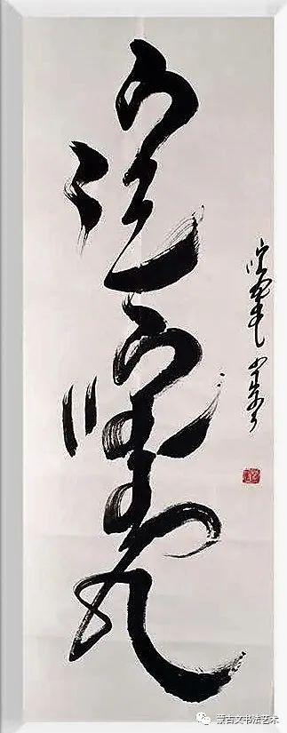 钢宝力达蒙古文书法(二) 第3张