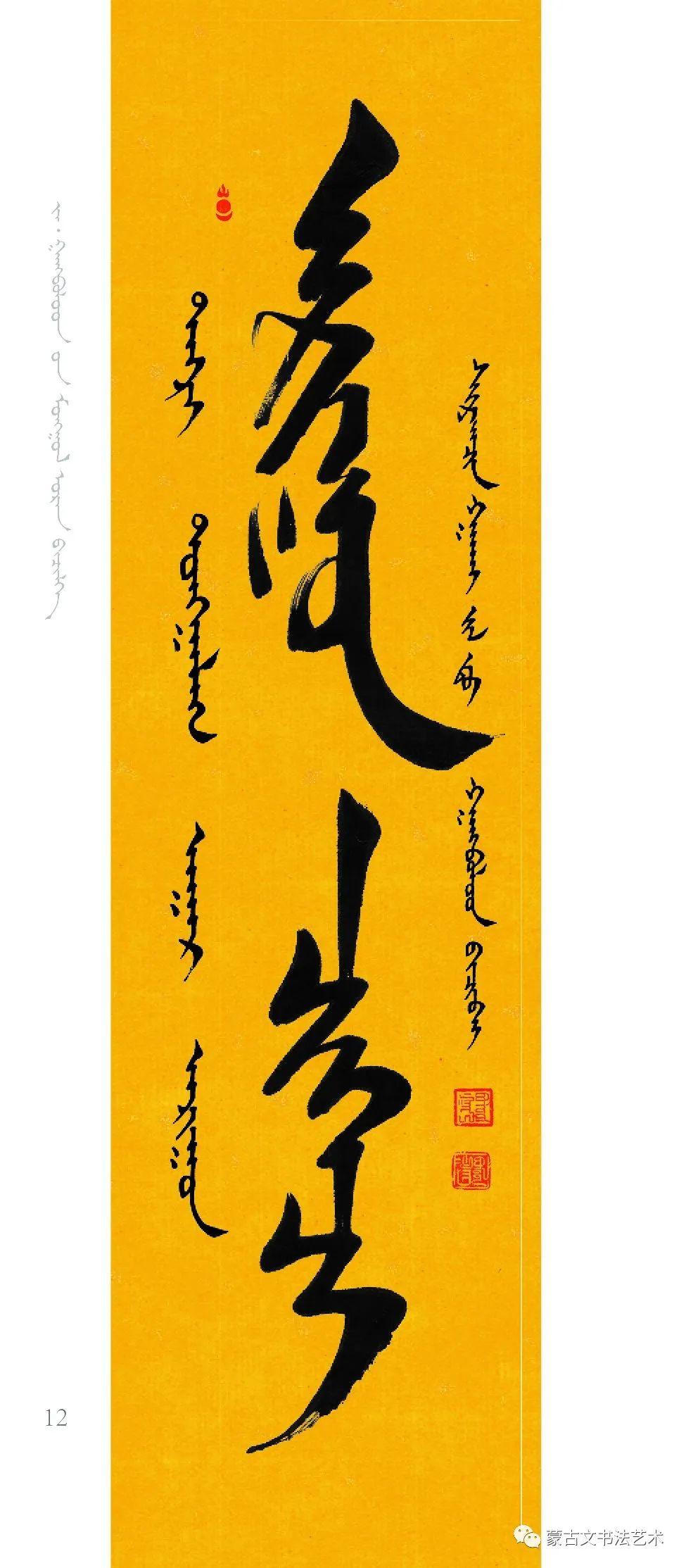 钢宝力达蒙古文书法(二) 第10张