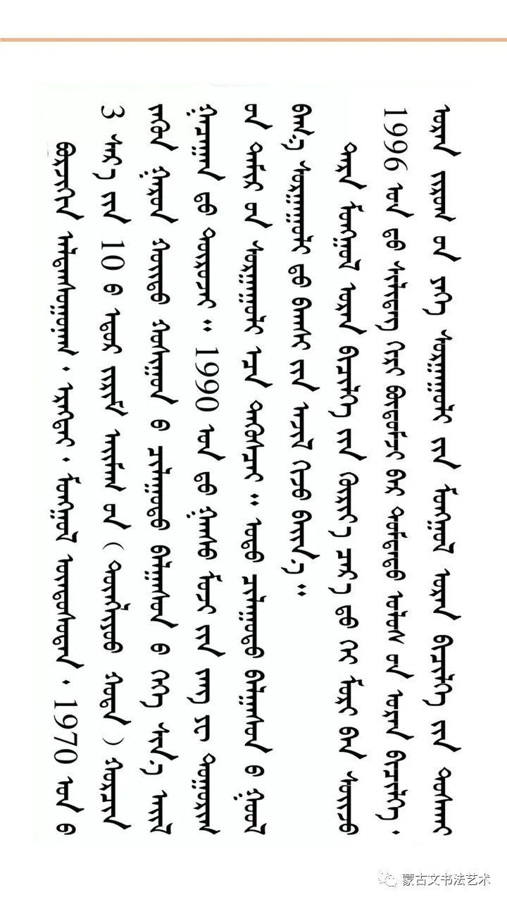 阿拉坦苏那嘎蒙古文书法 第2张 阿拉坦苏那嘎蒙古文书法 蒙古书法