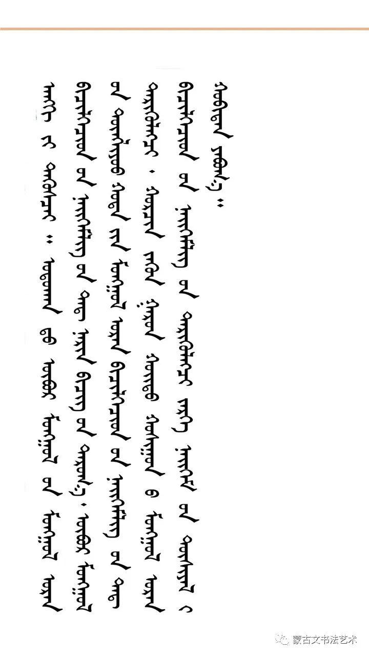 阿拉坦苏那嘎蒙古文书法 第3张 阿拉坦苏那嘎蒙古文书法 蒙古书法