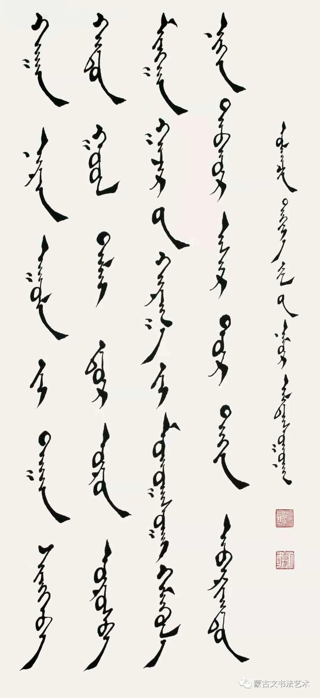 阿拉坦苏那嘎蒙古文书法 第4张 阿拉坦苏那嘎蒙古文书法 蒙古书法