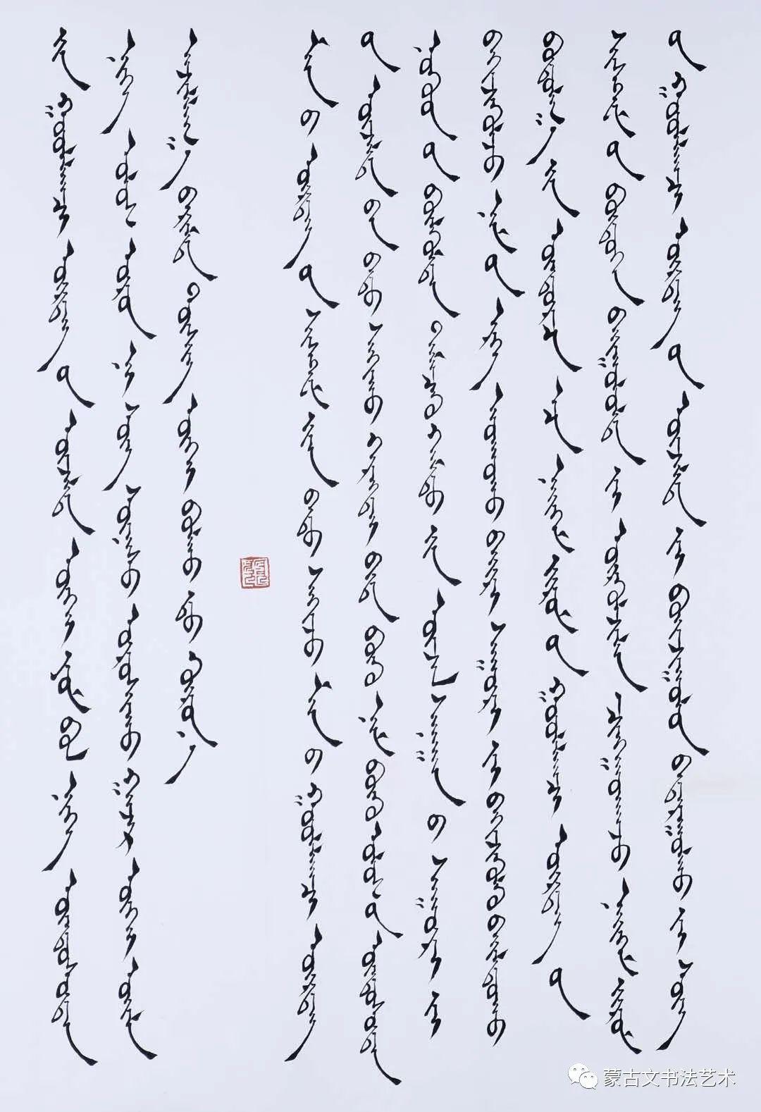 阿拉坦苏那嘎蒙古文书法 第8张 阿拉坦苏那嘎蒙古文书法 蒙古书法