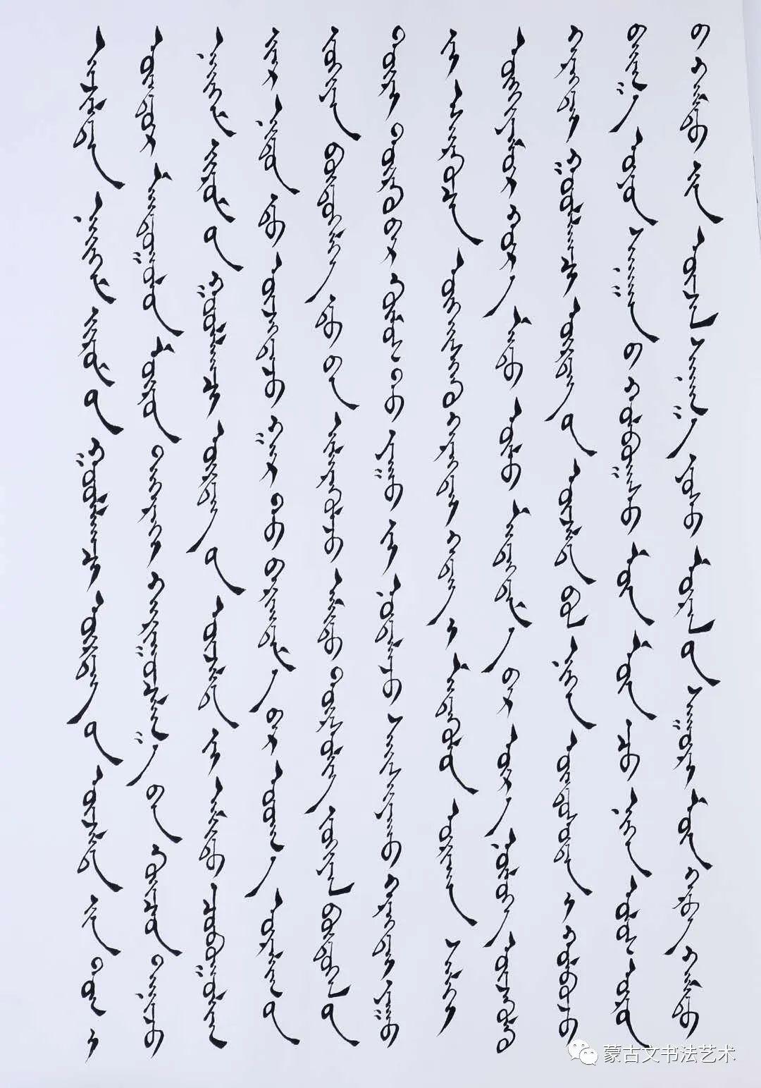 阿拉坦苏那嘎蒙古文书法 第7张 阿拉坦苏那嘎蒙古文书法 蒙古书法