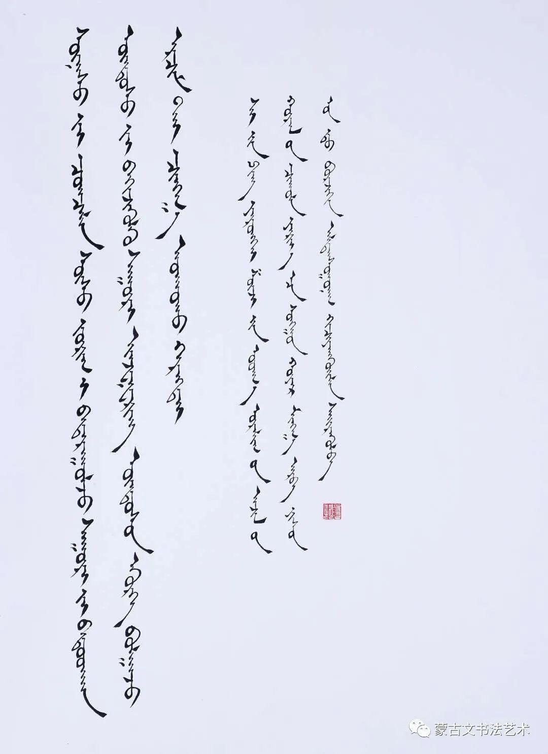 阿拉坦苏那嘎蒙古文书法 第9张 阿拉坦苏那嘎蒙古文书法 蒙古书法