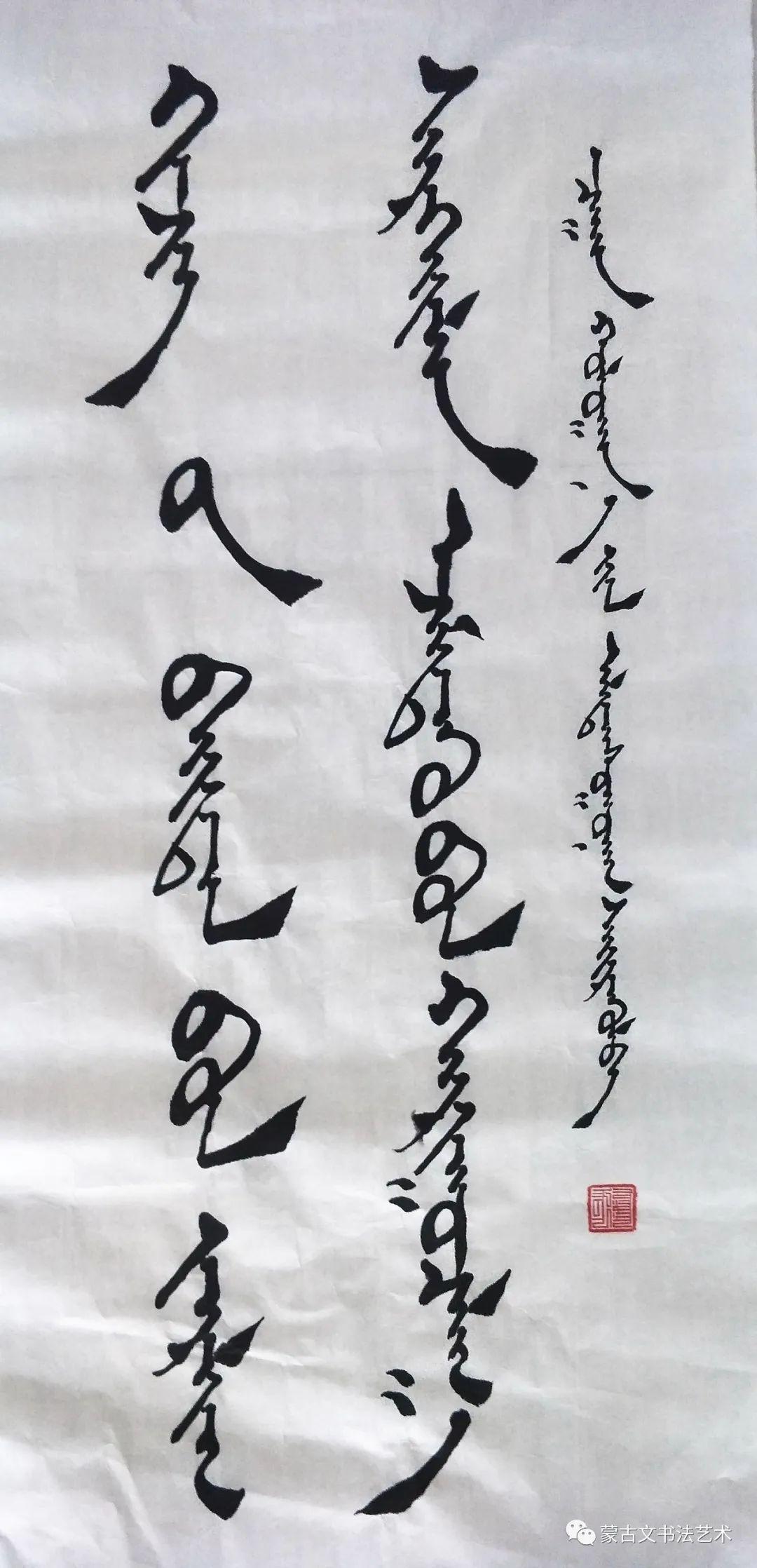 阿拉坦苏那嘎蒙古文书法 第13张 阿拉坦苏那嘎蒙古文书法 蒙古书法