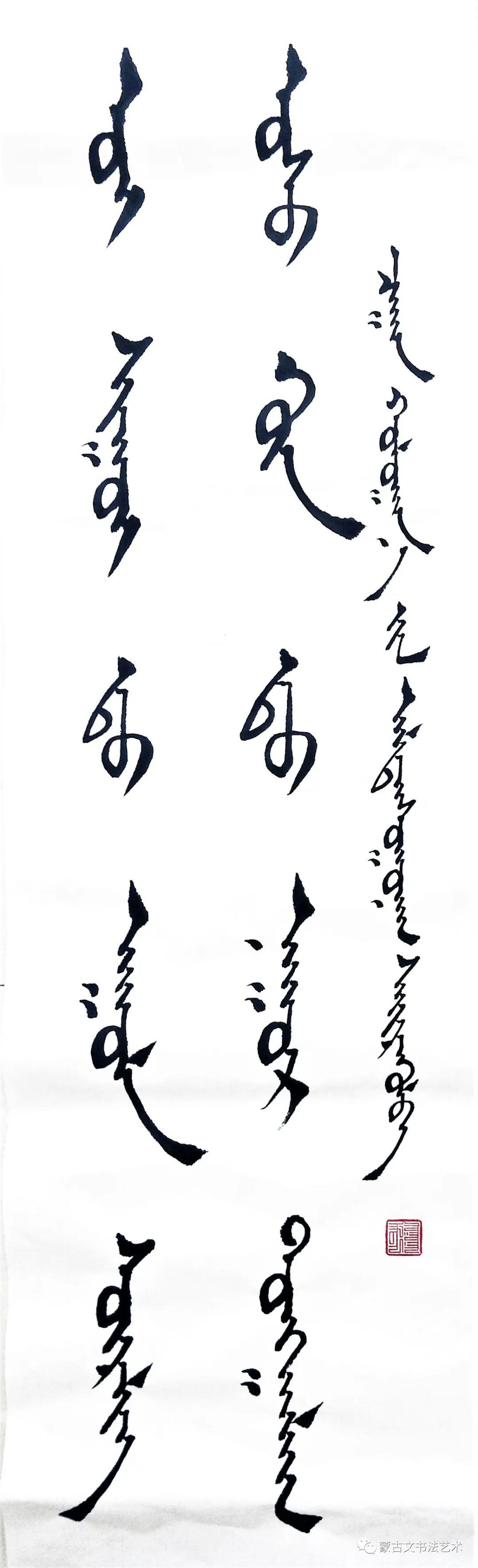 阿拉坦苏那嘎蒙古文书法 第11张 阿拉坦苏那嘎蒙古文书法 蒙古书法