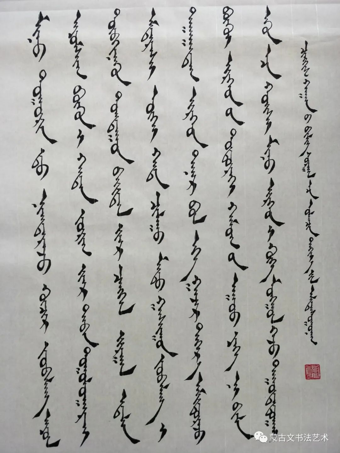 阿拉坦苏那嘎蒙古文书法 第14张 阿拉坦苏那嘎蒙古文书法 蒙古书法