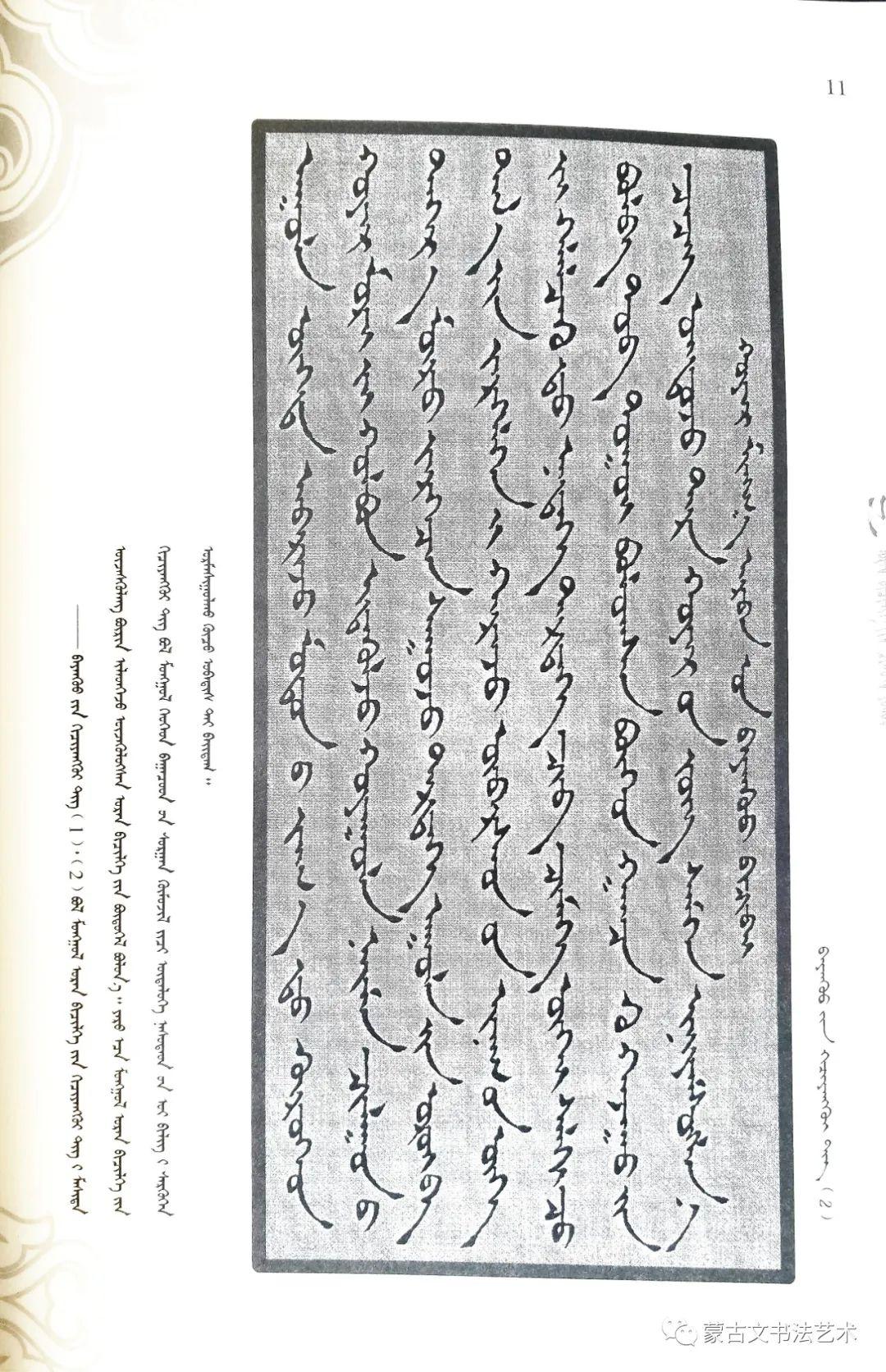 巴图巴雅尔和《蒙古文书法概要》 第10张 巴图巴雅尔和《蒙古文书法概要》 蒙古书法