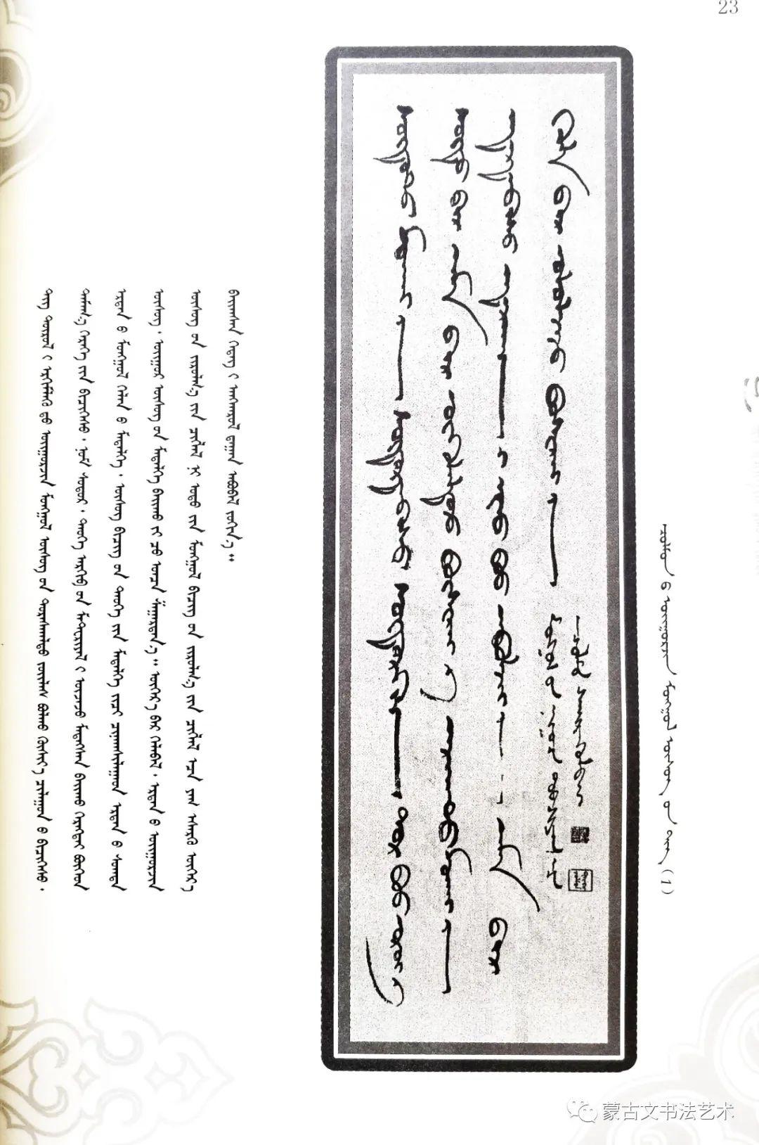 巴图巴雅尔和《蒙古文书法概要》 第12张 巴图巴雅尔和《蒙古文书法概要》 蒙古书法