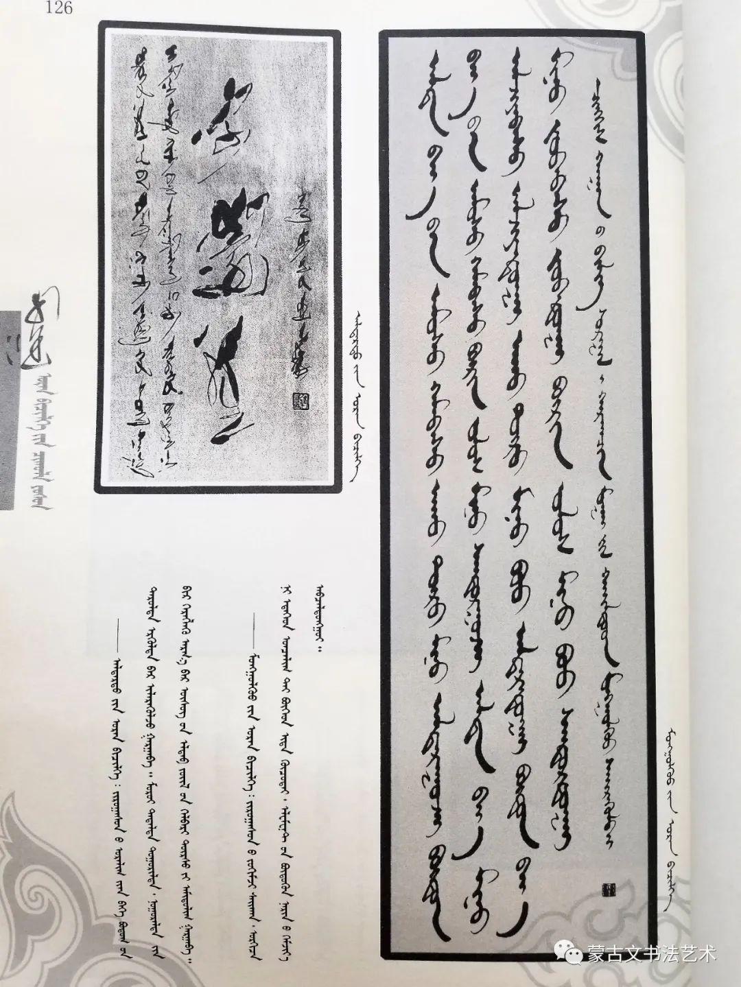 巴图巴雅尔和《蒙古文书法概要》 第15张 巴图巴雅尔和《蒙古文书法概要》 蒙古书法