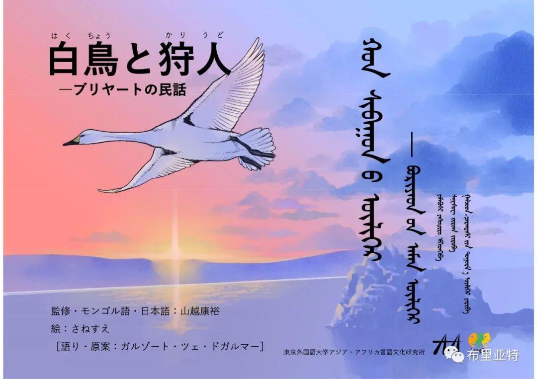 白鳥と狩人―ブリヤートの⺠話 / ᠬᠤᠨ ᠰᠢᠪᠠᠭᠤᠨ ᠤ ᠦᠯᠢᠭᠡᠷ ᠪᠤᠷᠢᠶᠠᠳ ᠤᠨ ᠠᠮᠠᠨ 第3张