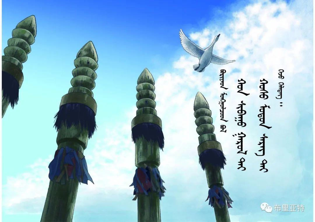 白鳥と狩人―ブリヤートの⺠話 / ᠬᠤᠨ ᠰᠢᠪᠠᠭᠤᠨ ᠤ ᠦᠯᠢᠭᠡᠷ ᠪᠤᠷᠢᠶᠠᠳ ᠤᠨ ᠠᠮᠠᠨ 第4张 白鳥と狩人―ブリヤートの⺠話 / ᠬᠤᠨ ᠰᠢᠪᠠᠭᠤᠨ ᠤ ᠦᠯᠢᠭᠡᠷ ᠪᠤᠷᠢᠶᠠᠳ ᠤᠨ ᠠᠮᠠᠨ ᠦᠯᠢᠭᠡᠷ 蒙古画廊