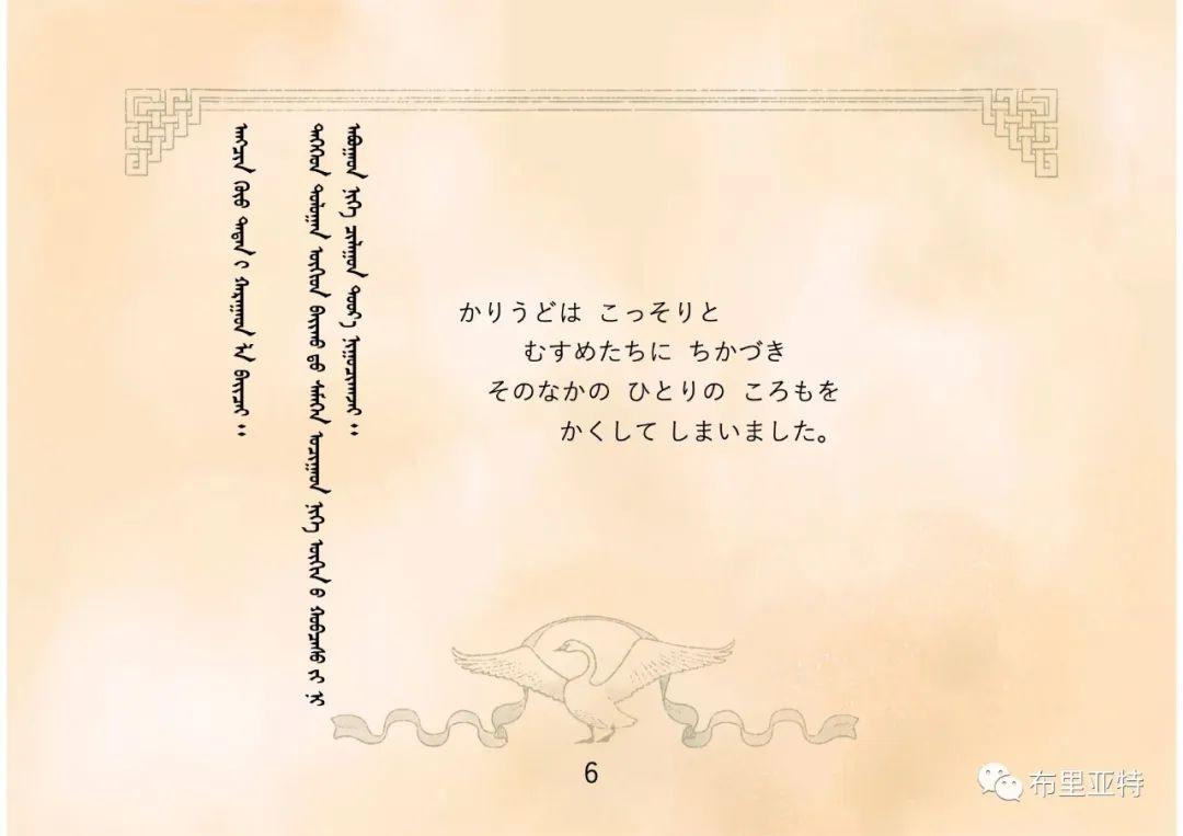 白鳥と狩人―ブリヤートの⺠話 / ᠬᠤᠨ ᠰᠢᠪᠠᠭᠤᠨ ᠤ ᠦᠯᠢᠭᠡᠷ ᠪᠤᠷᠢᠶᠠᠳ ᠤᠨ ᠠᠮᠠᠨ 第8张 白鳥と狩人―ブリヤートの⺠話 / ᠬᠤᠨ ᠰᠢᠪᠠᠭᠤᠨ ᠤ ᠦᠯᠢᠭᠡᠷ ᠪᠤᠷᠢᠶᠠᠳ ᠤᠨ ᠠᠮᠠᠨ ᠦᠯᠢᠭᠡᠷ 蒙古画廊
