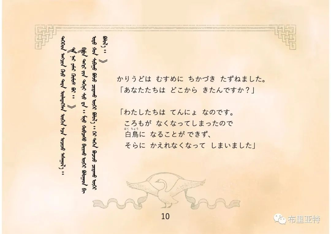 白鳥と狩人―ブリヤートの⺠話 / ᠬᠤᠨ ᠰᠢᠪᠠᠭᠤᠨ ᠤ ᠦᠯᠢᠭᠡᠷ ᠪᠤᠷᠢᠶᠠᠳ ᠤᠨ ᠠᠮᠠᠨ 第12张 白鳥と狩人―ブリヤートの⺠話 / ᠬᠤᠨ ᠰᠢᠪᠠᠭᠤᠨ ᠤ ᠦᠯᠢᠭᠡᠷ ᠪᠤᠷᠢᠶᠠᠳ ᠤᠨ ᠠᠮᠠᠨ ᠦᠯᠢᠭᠡᠷ 蒙古画廊