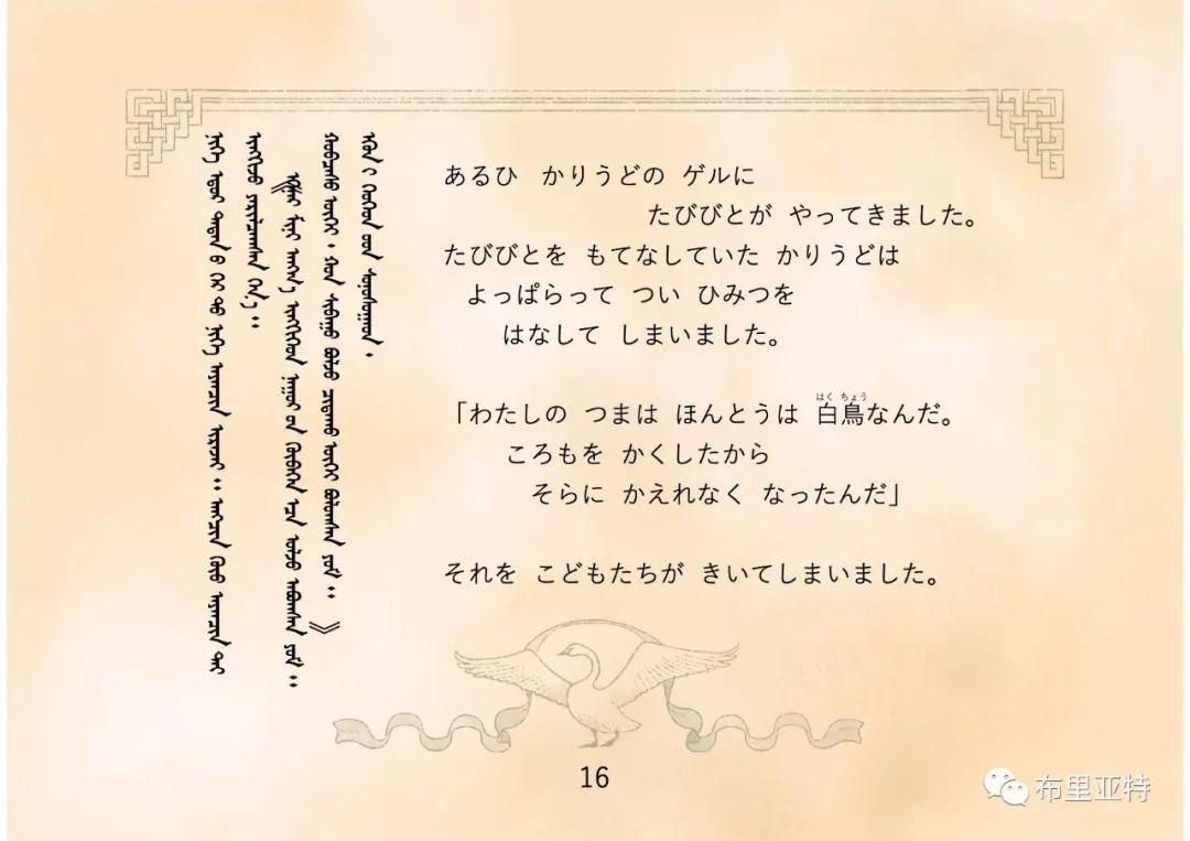 白鳥と狩人―ブリヤートの⺠話 / ᠬᠤᠨ ᠰᠢᠪᠠᠭᠤᠨ ᠤ ᠦᠯᠢᠭᠡᠷ ᠪᠤᠷᠢᠶᠠᠳ ᠤᠨ ᠠᠮᠠᠨ 第18张 白鳥と狩人―ブリヤートの⺠話 / ᠬᠤᠨ ᠰᠢᠪᠠᠭᠤᠨ ᠤ ᠦᠯᠢᠭᠡᠷ ᠪᠤᠷᠢᠶᠠᠳ ᠤᠨ ᠠᠮᠠᠨ ᠦᠯᠢᠭᠡᠷ 蒙古画廊