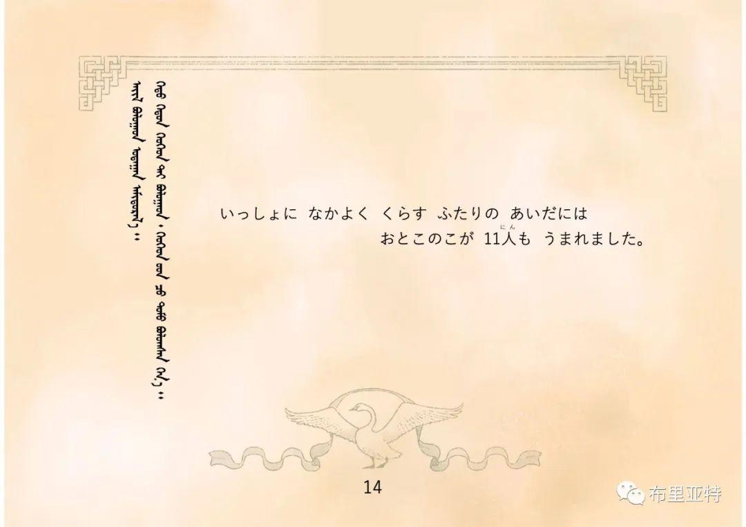 白鳥と狩人―ブリヤートの⺠話 / ᠬᠤᠨ ᠰᠢᠪᠠᠭᠤᠨ ᠤ ᠦᠯᠢᠭᠡᠷ ᠪᠤᠷᠢᠶᠠᠳ ᠤᠨ ᠠᠮᠠᠨ 第16张 白鳥と狩人―ブリヤートの⺠話 / ᠬᠤᠨ ᠰᠢᠪᠠᠭᠤᠨ ᠤ ᠦᠯᠢᠭᠡᠷ ᠪᠤᠷᠢᠶᠠᠳ ᠤᠨ ᠠᠮᠠᠨ ᠦᠯᠢᠭᠡᠷ 蒙古画廊