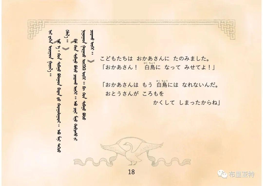 白鳥と狩人―ブリヤートの⺠話 / ᠬᠤᠨ ᠰᠢᠪᠠᠭᠤᠨ ᠤ ᠦᠯᠢᠭᠡᠷ ᠪᠤᠷᠢᠶᠠᠳ ᠤᠨ ᠠᠮᠠᠨ 第20张 白鳥と狩人―ブリヤートの⺠話 / ᠬᠤᠨ ᠰᠢᠪᠠᠭᠤᠨ ᠤ ᠦᠯᠢᠭᠡᠷ ᠪᠤᠷᠢᠶᠠᠳ ᠤᠨ ᠠᠮᠠᠨ ᠦᠯᠢᠭᠡᠷ 蒙古画廊
